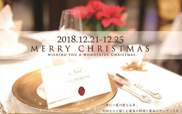 レストランクリスマス2018チラシ